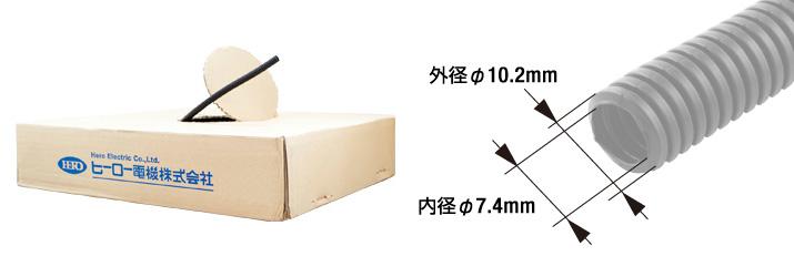 箱入りコルゲートチューブ(標準タイプ)